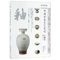 中国古代瓷鉴定笔记:白釉篇 江西美术出版社