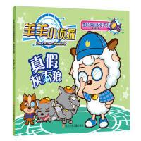 真假灰太狼,奥飞娱乐 著 著作,四川少年儿童出版社,9787536583047