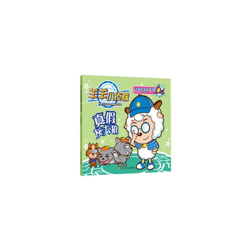 真假灰太狼,奥飞娱乐 著 著作,四川少年儿童出版社,9787536583047【正版保证 放心购】 快递已全面恢复正常,急件请联系在线客服,我们将全力为您解决 谢谢!