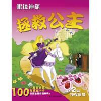 眼镜神探:拯救公主(100个秘密角色隐藏在书中,你能全部找出来吗?)(附送2副神探眼镜)