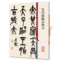 吴昌硕临石鼓文(彩色放大本中国著名碑帖・第六集)