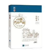 中国民间故事丛书 浙江宁波 海曙卷