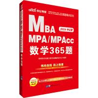 全国硕士研究生入学统一考试中公2018全国硕士研究生入学统一考试MBA、MPA、MPAcc管理类专业学位联考真题精讲系列数学365题