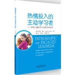 热情投入的主动学习者――学前儿童的学习品质及其培养