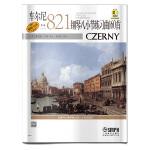 车尔尼钢琴八小节练习曲160首 作品821 (附扫码音频)