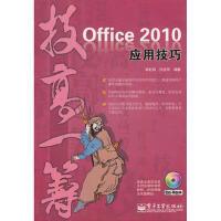 【正版二手书9成新左右】Office 2010应用技巧(含(双色 李虹丽,何会军 电子工业出版社