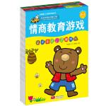 启明星少儿全脑开发丛书:情商教育游戏・3-5岁(套装4册)