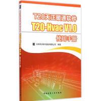 [旧书二手书8成新] T20 天正暖通软件 T20-Hvac V1 0使用手册/9787112178964/北京天正软