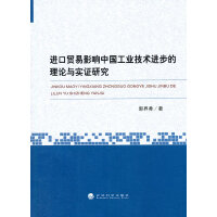 进口贸易影响中国工业技术进步的理论与实证研究