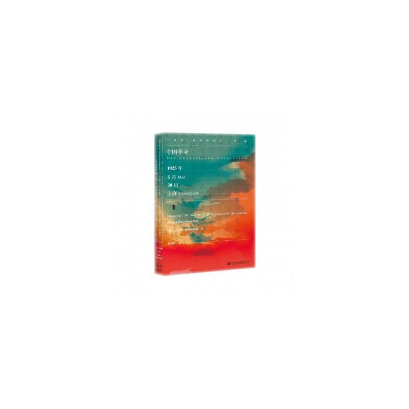 """甲骨文丛书·中国革命:1925年5月30日,上海<a target=""""_blank"""" href=""""http://book.dangdang.com/20170619_zxo3"""">购买更多甲骨文丛书,点击进入专题》</a>"""