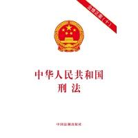 中华人民共和国刑法:含修正案(十) 团购电话400-106-6666转6