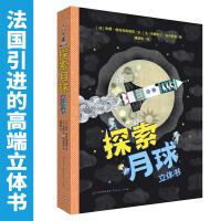 探索月球 精美立体书(带孩子开启神秘的科学之旅)