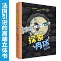 探索月球(嫦娥探月实现人类首次月球背面软着陆,让孩子近距离接触月球,了解人类探月的伟大工程)