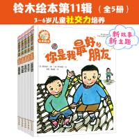 铃木绘本. 第11辑.3-6岁儿童社交力培养(全5册)