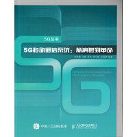 5G移动通信系统 从演进到革命需求愿景 全面介绍5G系统的综述性图书