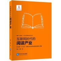 【正版二手书9成新左右】互联网时代的阅读产业 出版社:知识产权出版社 知识产权出版社