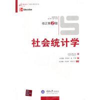 【正版二手书9成新左右】社会统计学 (美)布莱洛克 重庆大学出版社