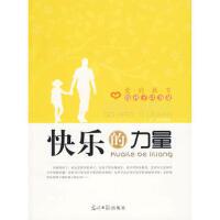 【旧书二手书九成新】快乐的力量 金波 光明日报出版社 9787511205193