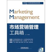 市场营销管理工具箱(附光盘) 徐伟 中国铁道出版社 9787113168681