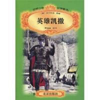 世界少年文学精选:英雄凯撒 莎士比亚,黄瑞娟 北京出版社 9787200029611