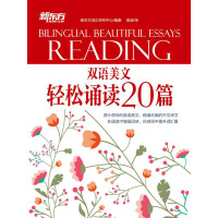 双语美文轻松诵读20篇