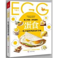 蛋食 吃不腻的鸡蛋花样享瘦
