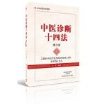 中医诊断十四法(第3版)-名医世纪传媒