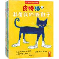 小读客・宝宝第一套好性格养成书:皮特猫第一辑(手工礼包版・套装共6册)(乐观、自信的皮特猫在美国家喻户晓,每个孩子都在