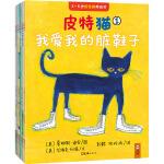 小读客・宝宝第一套好性格养成书:皮特猫第一辑(手工礼包版・套装共6册)(乐观、自信的皮特猫在美国家喻户晓,每个孩子都在读!)