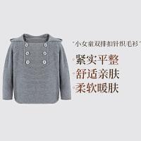 【网易严选 清仓秒杀】小女童双排扣针织薄衫 1-8岁