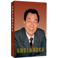 【二手书8成新】*上海讲话实录(精装 《*上海讲话实录》编辑组 人民出版社