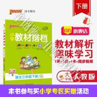 2019新版 小学教材搭档 语文三年级下册 人教版 统编新教材