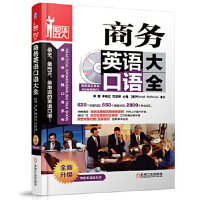 [旧书二手书8成新]商务英语口语大全/9787111455622/李雪