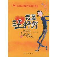 我要理科男 恩雅 著 漓江出版社 9787540732325
