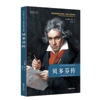 贝多芬传(给孩子的传记经典 名人传记;罗曼 罗兰名人三部曲之一)