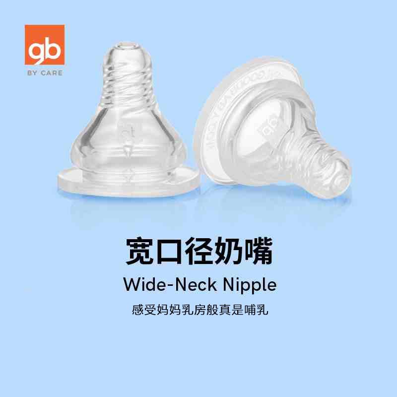 gb好孩子宽口径奶嘴宝宝婴儿母乳仿真奶嘴防胀气流量可选2只