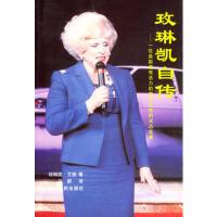玫琳凯自传:一位美国最有活力的商业女性的成功故事 [美]艾施,马群 浙江人民出版社