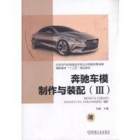 奔驰车模制作与装配(Ⅲ),马峻,机械工业出版社,9787111562313