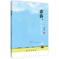 青春,那一抹茶色,杨海峰,新华出版社,9787516606469【新书店 正版书】