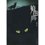 """狼图腾(世界上迄今为止惟一一部描绘、研究蒙古草原狼的""""旷世奇书"""")"""