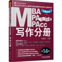 【正版二手书9成新左右】2016MBA、MPA、MPAcc联考与经济类联考同步复习指导系列:写作分册(第14版 赵鑫全