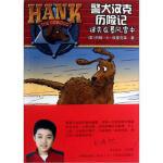 [95新正版二手旧书] 警犬汉克历险记16:迷失在暴风雪中