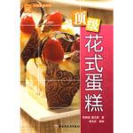 【包邮】花式蛋糕-现代人 幸福餐桌系列 李国溢,姜志强 中国轻工业出版社 9787501967193