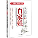 以史为鉴之百家姓,王宇红,张海彤,漓江出版社【新书店 正版书】