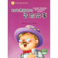 好孩子喜欢的童话:杜立德医生的冒险故事(注音绘本) [美] 休・罗夫丁,王贝尔 吉林出版集团有限责任公司 978755