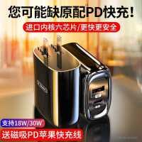 �O果PD快充30w充�器�^12ProMax�A��18w11套�b手�CPro快速XR����XSMax防�^充8plus插�^iPa