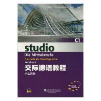 交际德语教程:C1:学生用书