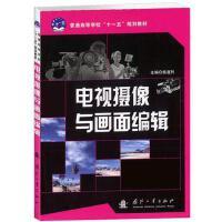 【正版二手书9成新左右】电视摄像与画面编辑 焦道利 国防工业出版社