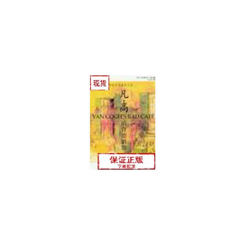 【旧书二手书9成新】凡·高的背德酒馆 弗雷德思克