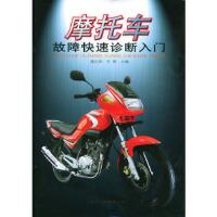 【包邮】摩托车故障快速诊断入门 唐庆荣,许晖 浙江科学技术出版社 9787534114854